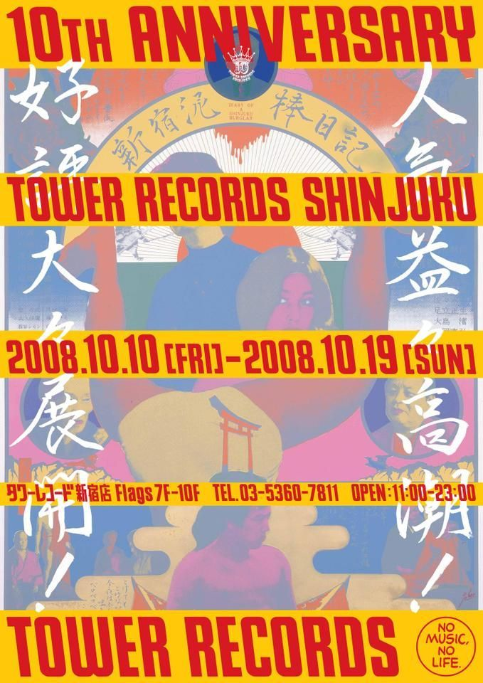 Japanese Poster: Tower Records x Tadanori Yokoo: Shinjuku Theif. 2008