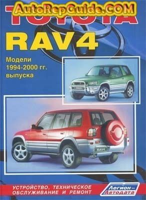 download free toyota rav4 1994 2000 repair manual car image rh pinterest com 1998 toyota rav4 repair manual pdf 1998 toyota rav4 service manual free download