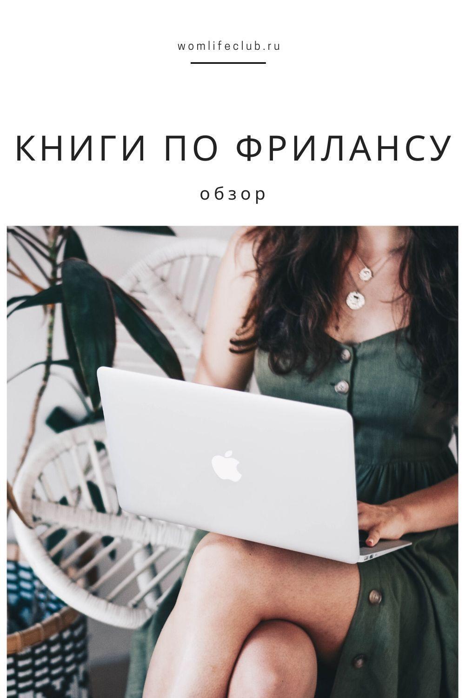 Лучшая книга по фрилансу freelance yandex