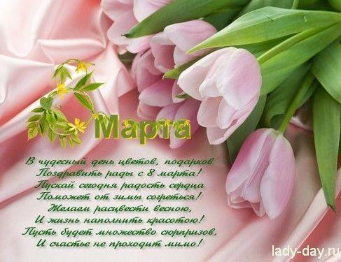 Pozdravleniya S 8 Marta Dlya Lyubimoj Devushki Pozdravitelnye