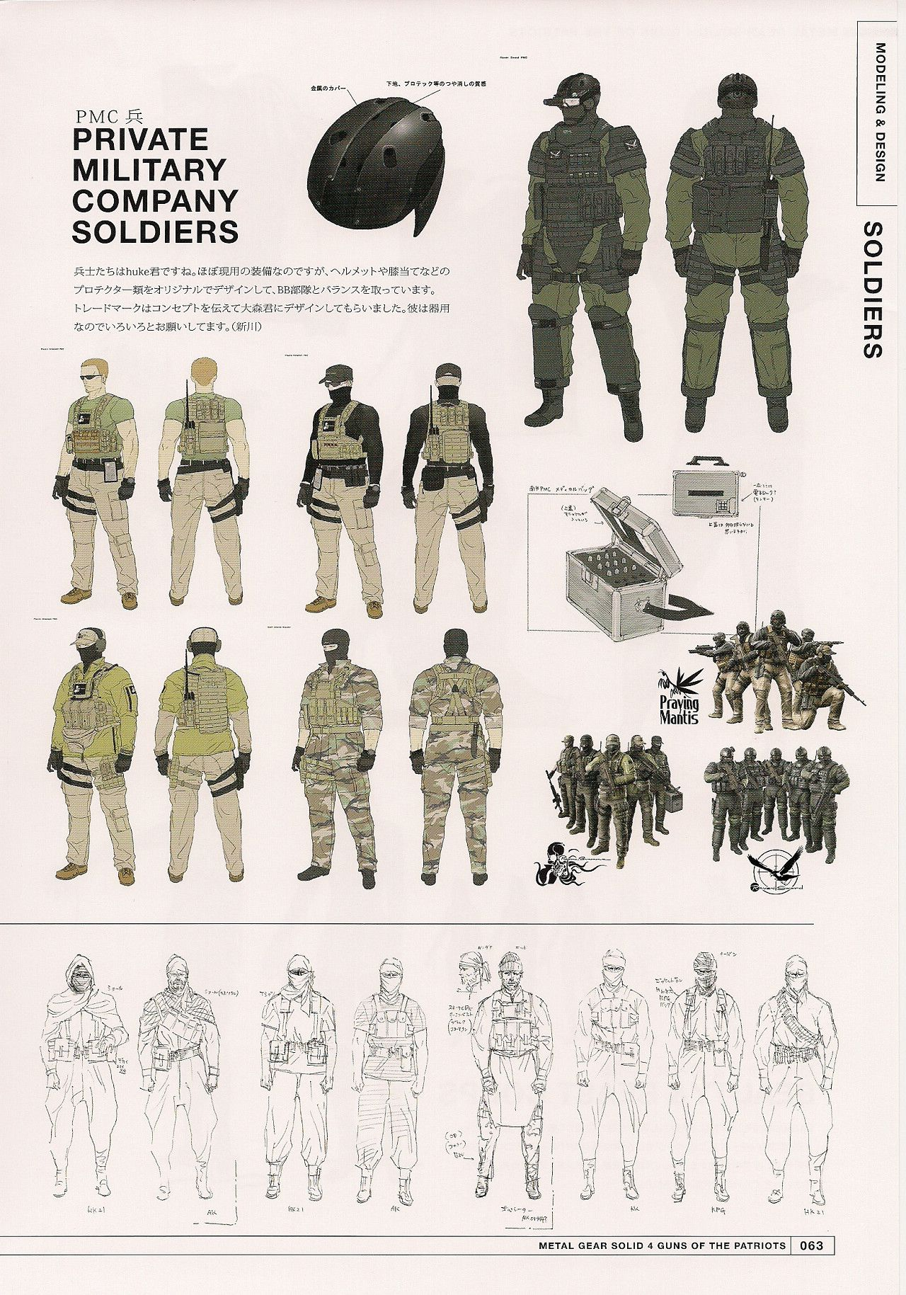 Metal Gear Solid 4 PMC soldiers | Sci-Future Clean Mechanical ...