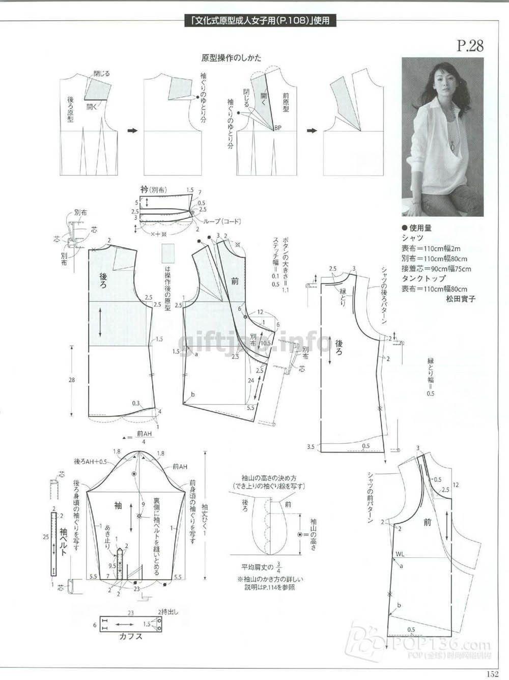 Схемы кройки и шитья 45