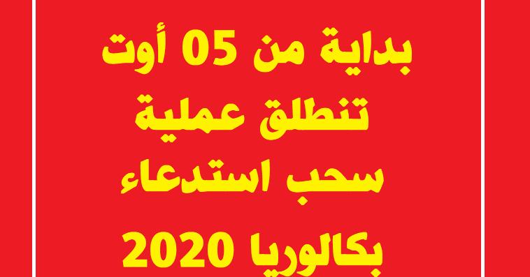 هام بخصوص سحب استدعاء البكالوريا 2020 Bac Onec Dz Calligraphy Arabic Calligraphy