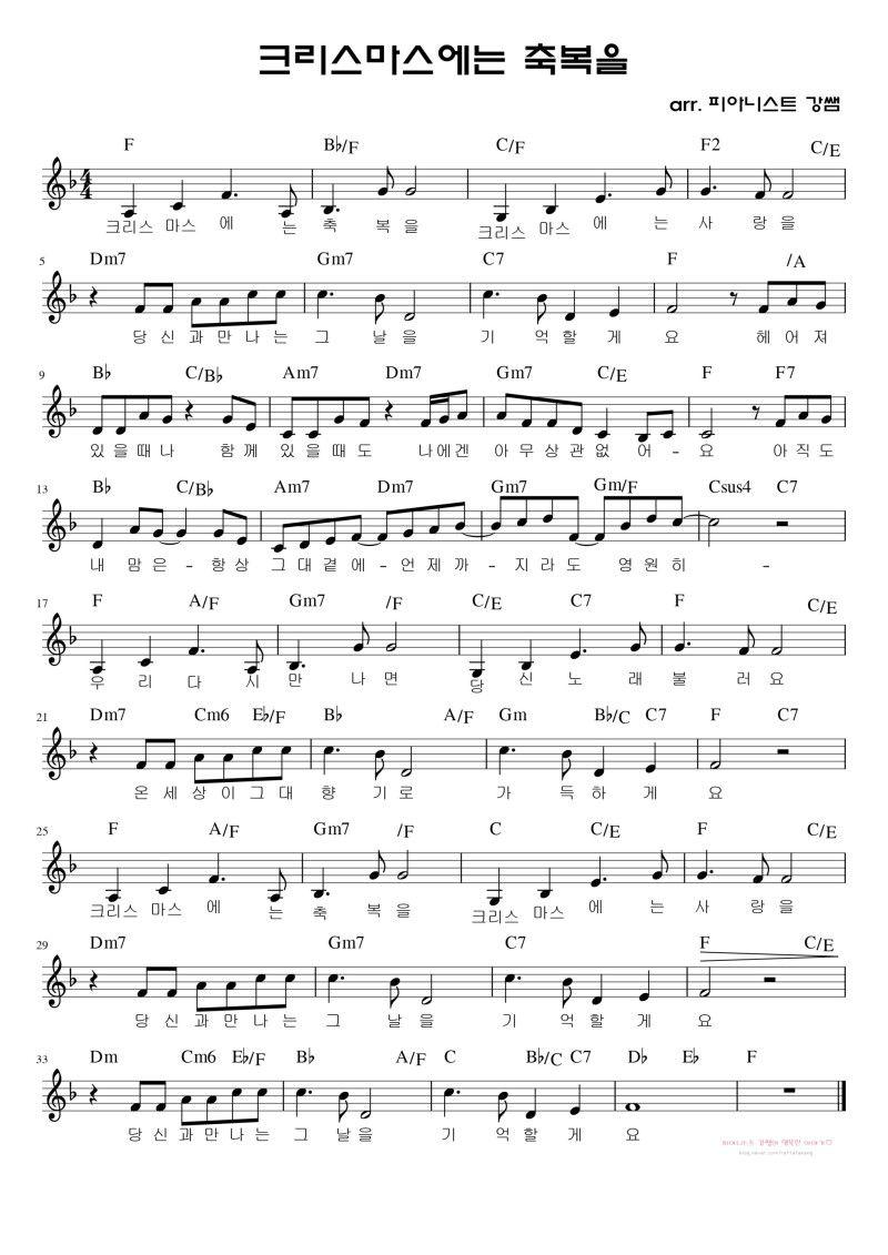 크리스마스에는 축복을 무료악보 F장조 피아니스트 강쌤 네이버 블로그 무료 악보 악보 어머니의 날 카드