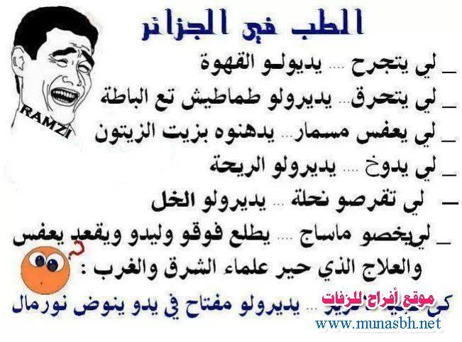 Zafat00966569944524abolayancfe59424d1 Jpg 651 481 Humor Jokes Sayings