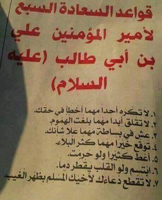قواعد السعادة لأمير المؤمنين علي بن أبي طالب عليه السلام Ali Quotes Words Quotes Islamic Phrases
