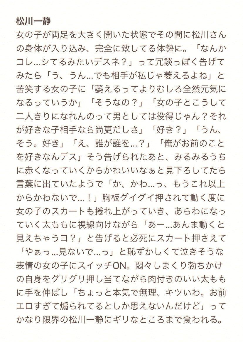 静 松川 夢 小説 一