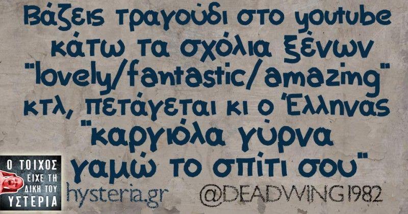"""Βάζεις τραγούδι στο youtube κάτω τα σχόλια ξένων """"lovely/fantastic/amazing"""" κτλ, πετάγεται κι ο Έλληνας """"καργιόλα γύρνα γαμώ το σπίτι σου"""" - Ο τοίχος είχε τη δική του υστερία –  #deadwing1982"""