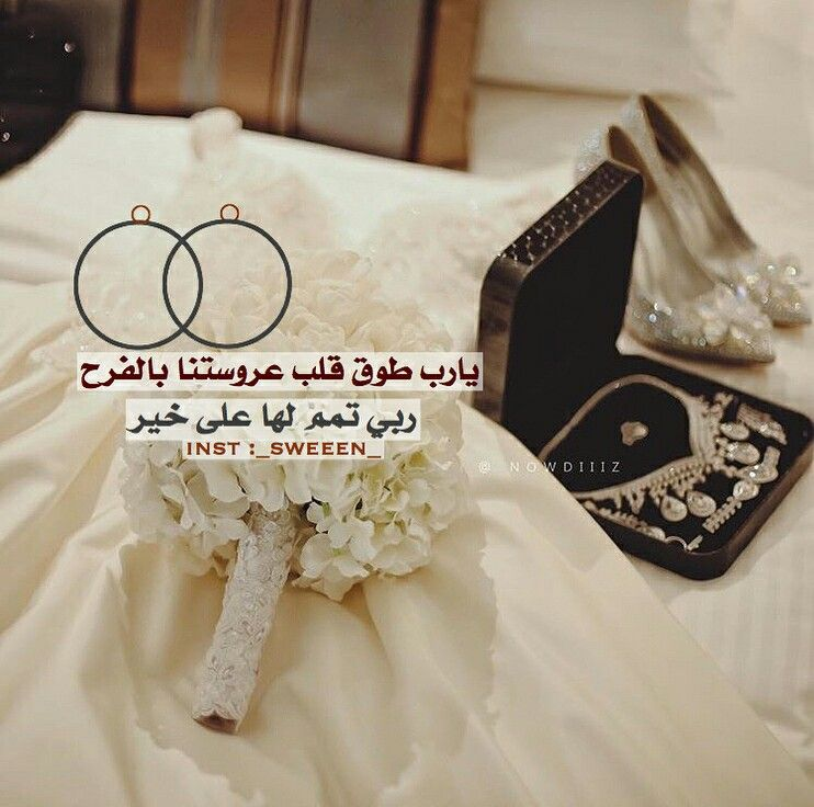 Pin By Sahap On Allah Love Quotes For Wedding Arab Wedding Photo Booth Backdrop Wedding