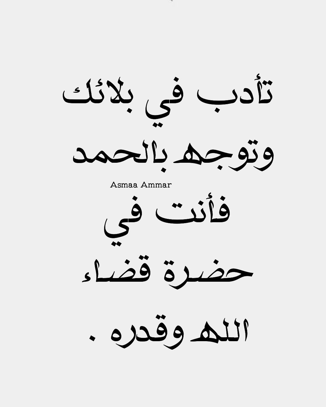 Pin By Asmaa Ammar On اسلاميات Arabic Calligraphy Spirituality Calligraphy