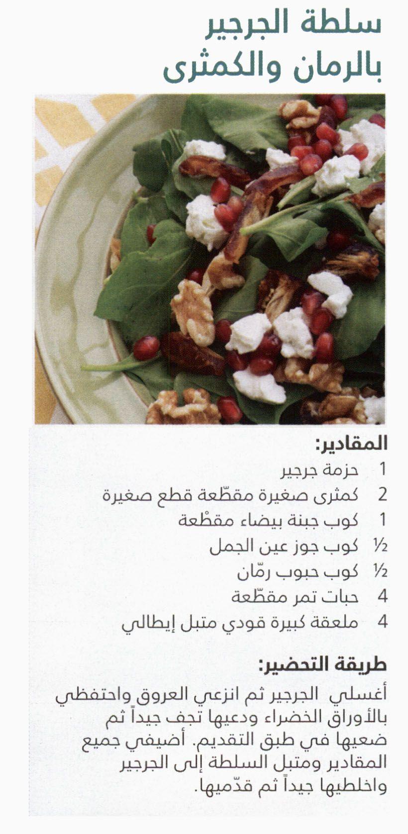 سلطة الجرجير بالرمان والكمثرى Recipes 4 C S
