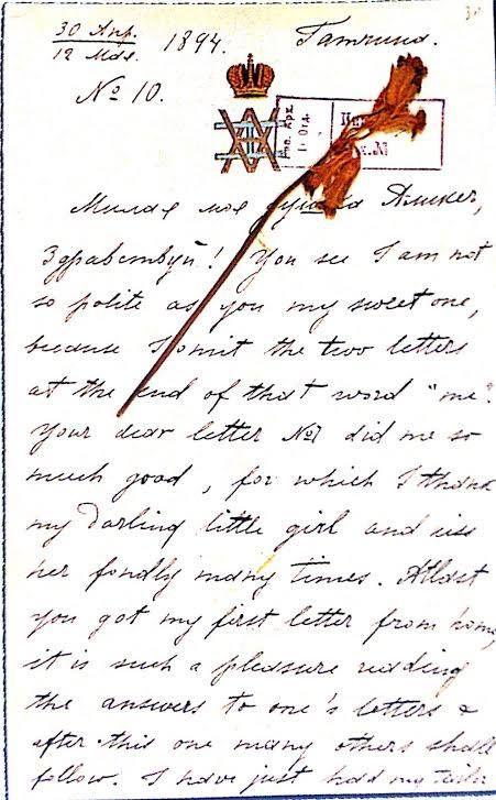 Carta de Nicky a Alix, 1894