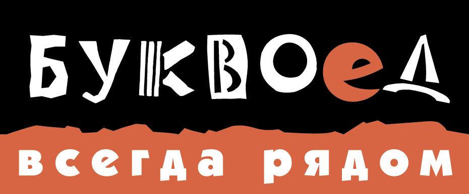 Промокод Буквоед