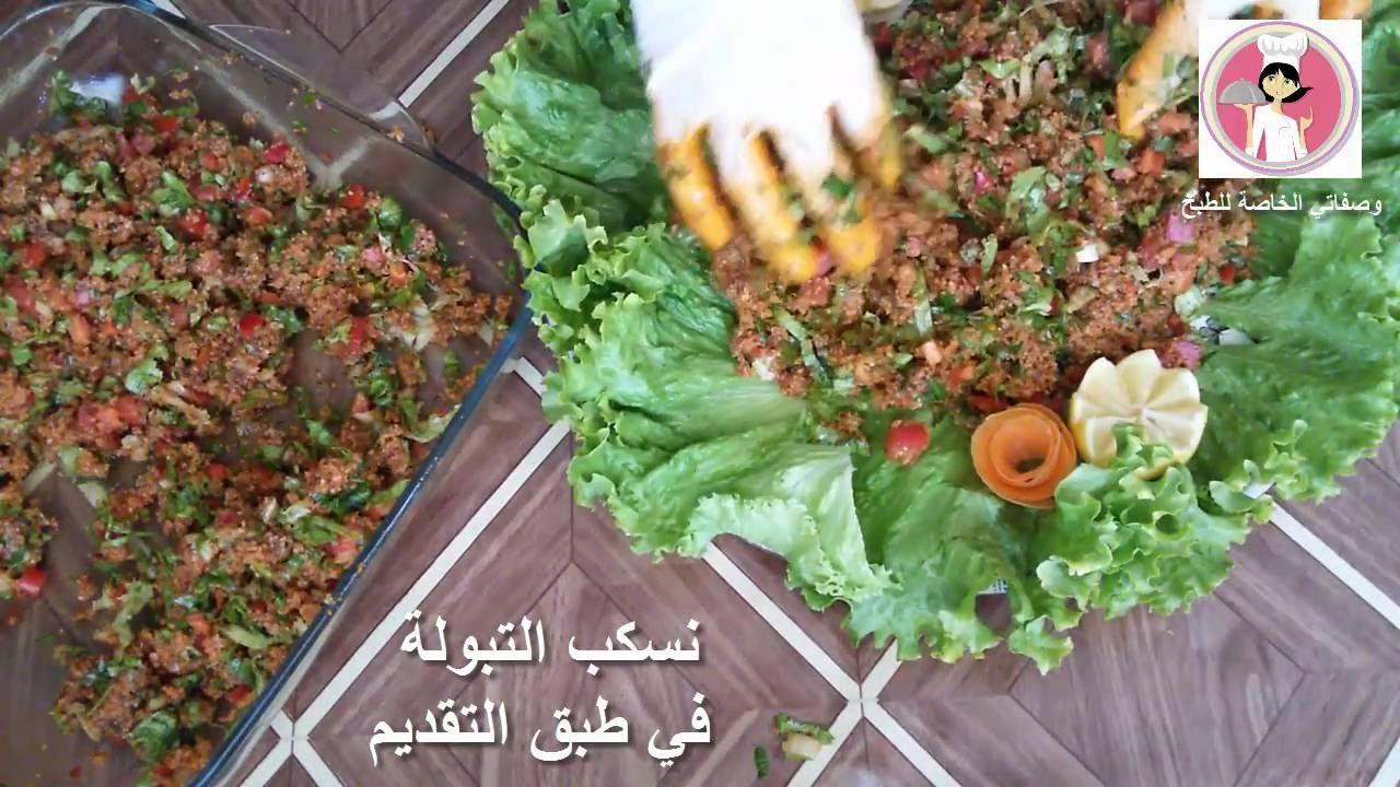 طريقة تحضير تبولة التركية قسر السهلة السريعة واكيد الطيبة Middle Eastern Recipes Food Vegetables