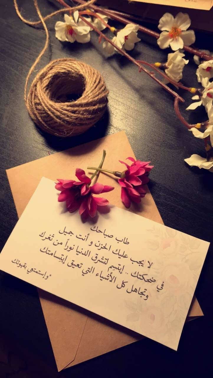 Pin By Norah Gm On همسات Morning Love Quotes Quran Quotes Love Good Morning Arabic