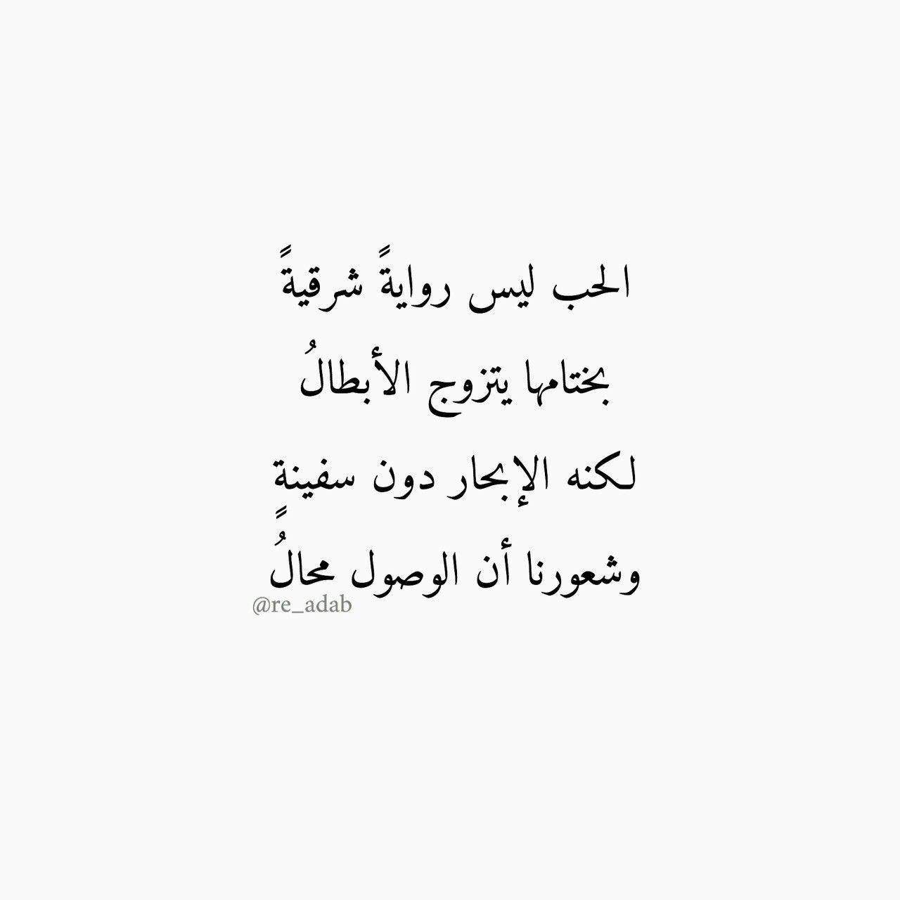 كلماتنا في الحب تقتل حبنا إن الحروف تموت حين تقال نزار قباني True Words Arabic Words Arabic Quotes