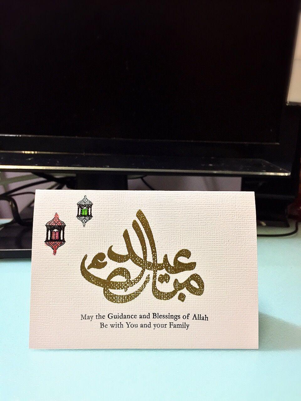 Eid Mubarakmaking This Card For My Muslim Friend Using Eid