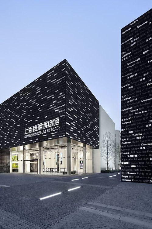 shanghai museum of glass  u2013 coordination asia  u534f u8c03