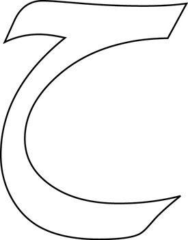 Outlined Arabic Alphabets حروف اللغة العربية مفرغة Arabic Alphabet Learning Arabic Learn Arabic Alphabet