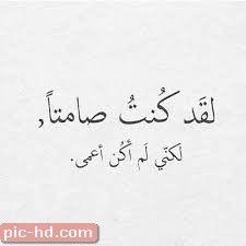 صور معبرة عن الصمت صور مكتوب عليها عبارات عن الصمت Sweet Words Arabic Quotes Words