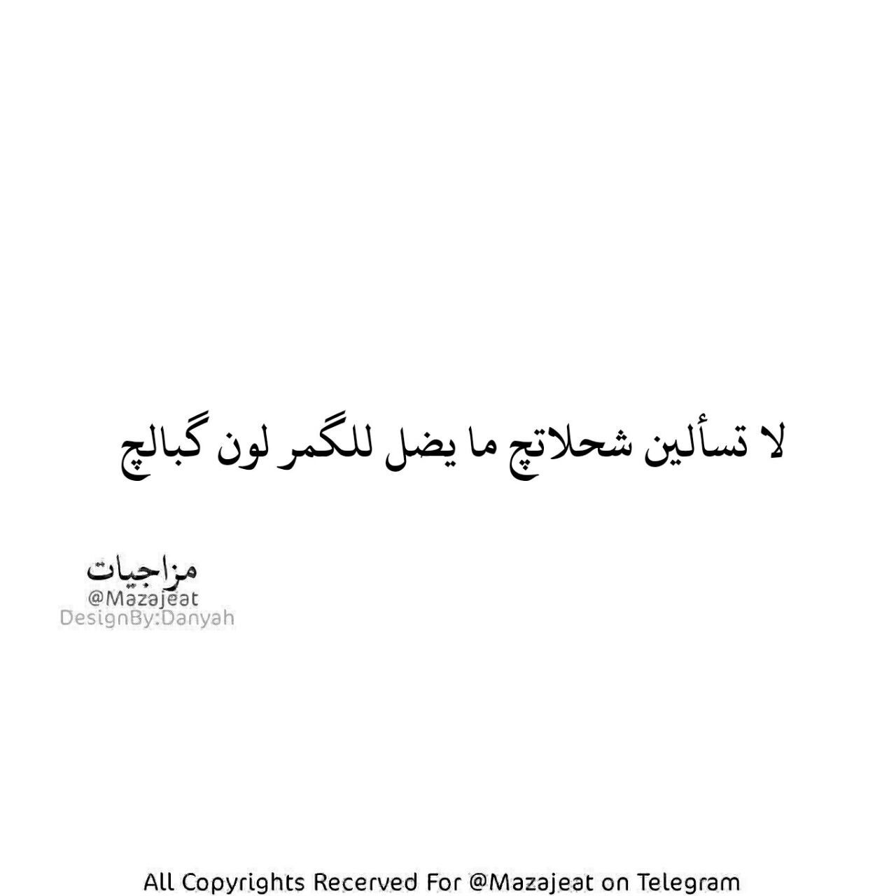 غزل عراقي Beautiful Arabic Words Arabic Words Arabic Jokes