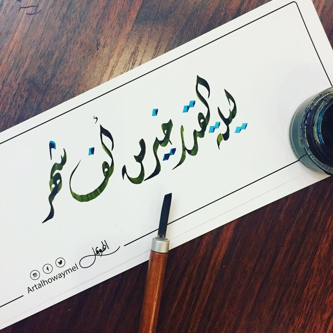 ليلة القدر خير من ألف شهر ديواني خطوط خط عربي مشق مجسمات نحت رسم زخرفة تصوير تصميم الخط العربي Islam Hadith Hadith Calligraphy