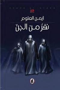 تحميل رواية نفر من الجن أيمن العتوم Arabic Books Fiction Books Worth Reading Pdf Books Reading