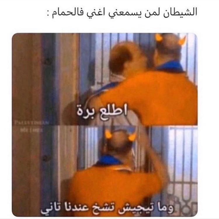 Pin By Salma Elsayed On ضحك In 2020 Fun Quotes Funny Funny Photo Memes Funny Qoutes