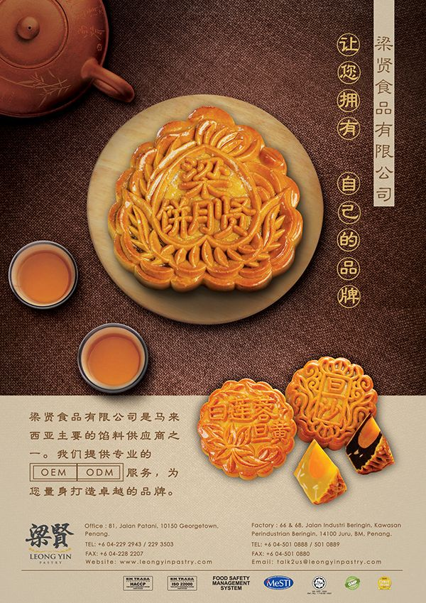 Pin By Chen Hou On Food Beverage Ads Food Poster Design Food Poster Food Graphic Design