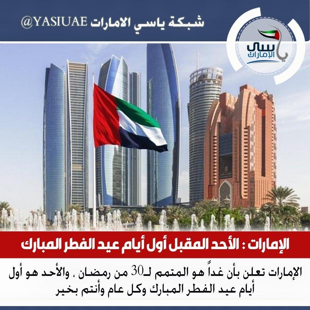 الإمارات غدا هو المتمم لـ30 من رمضان والأحد هو أول أيام عيد الفطر الفطر المبارك وكل
