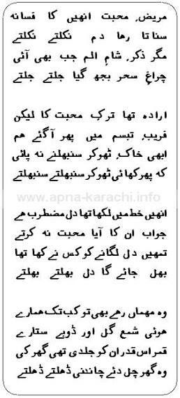 Poetry Urdu Poetry Urdu Poetry Romantic Ghazal Poem