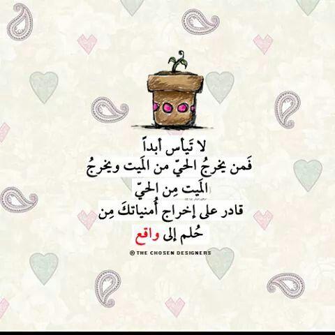 يا رب حقق لي امنيتي Arabic Words Islamic Pictures Words