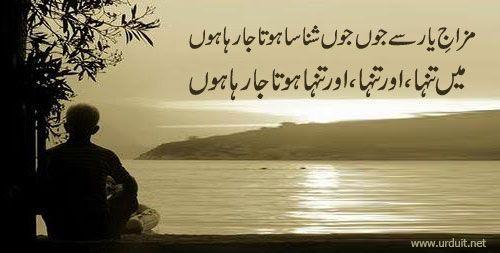 Poetry Love Best Urdu Poetry Images Poetry Text Love Poetry Urdu