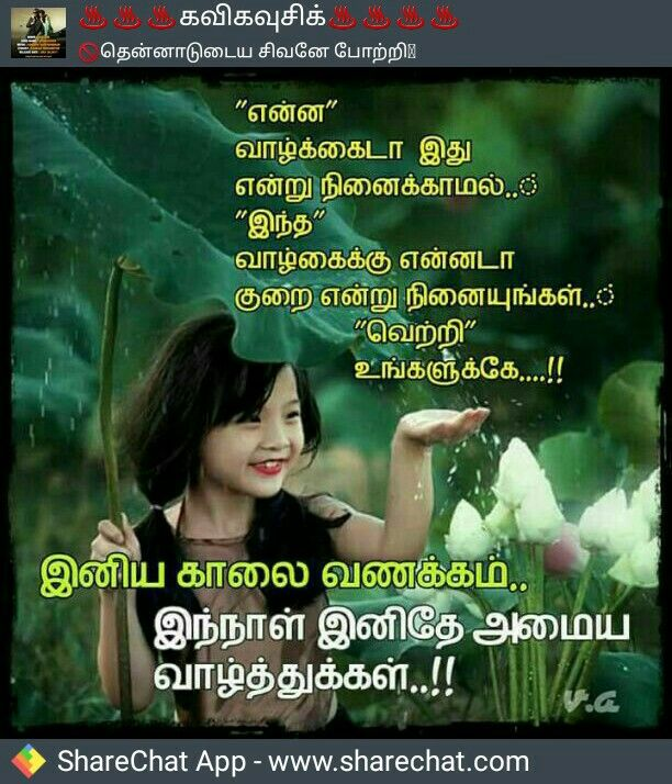 Pin by R.Duraisamy on heart touching messages | Good ...