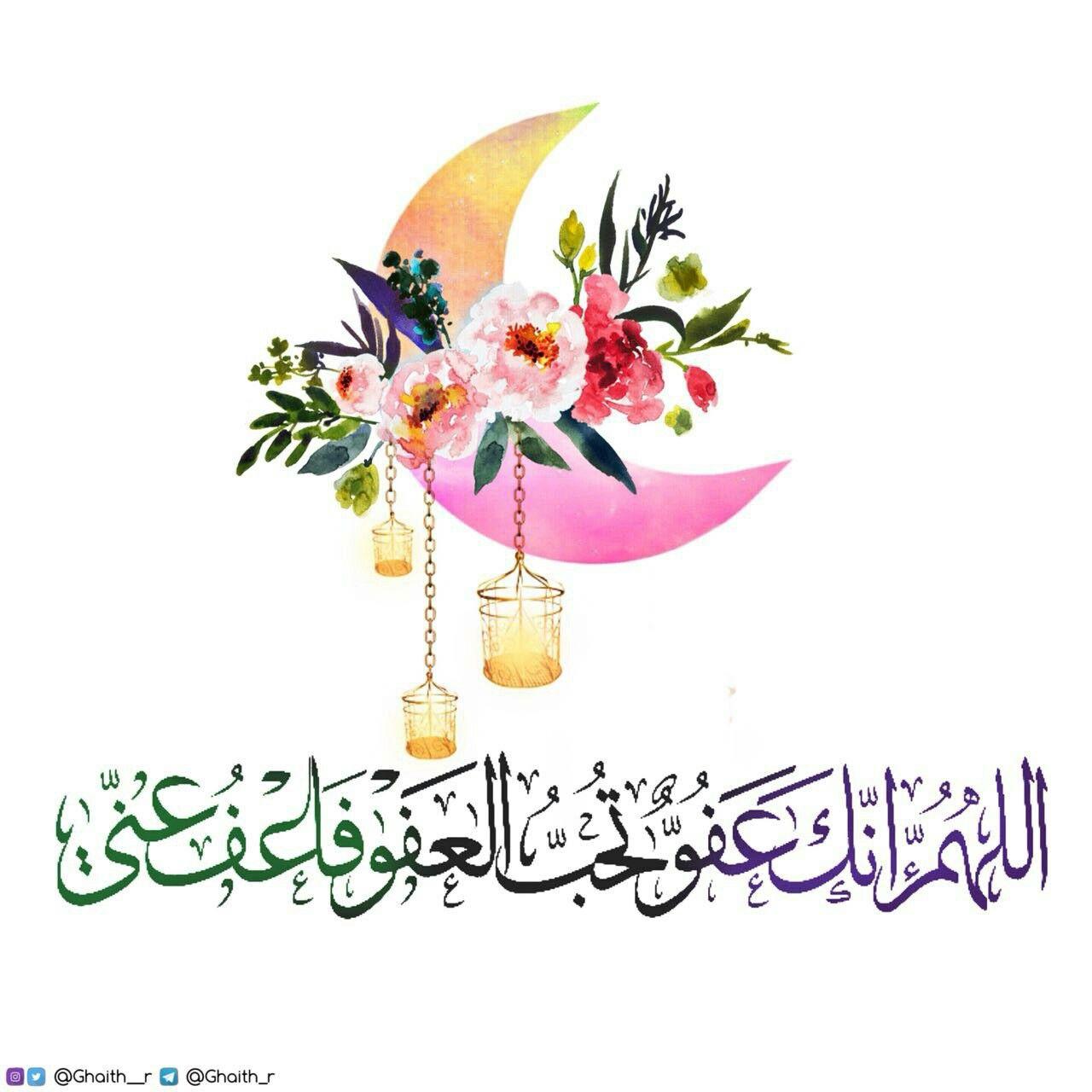 اللهم انك عفو تحب العفو فأعف عني Ramadan Crafts Duaa Islam Ramadan
