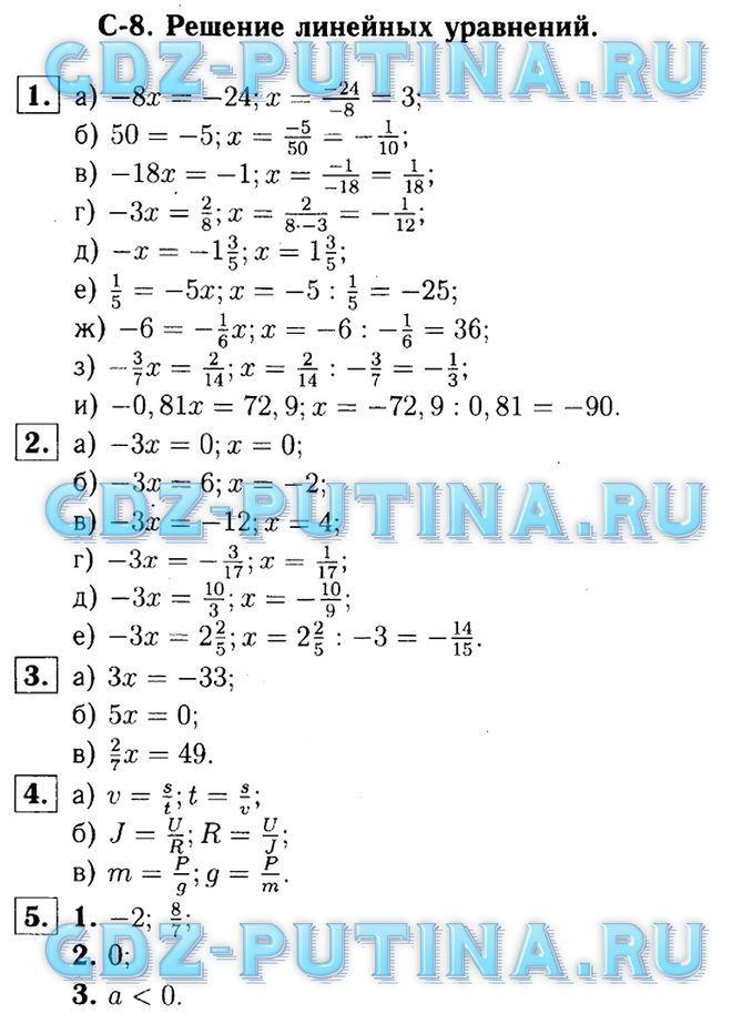 Скачать бесплатно гдз к дидактическим материалом по алгебре 7класс