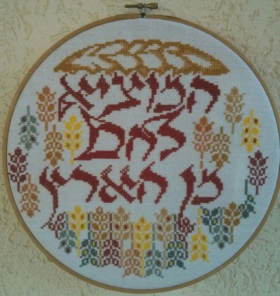 Challah cover cross-stitch pattern  JEWISH CROSS STITICH