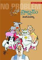 నో ప్రాబ్లమ్(No Problem) By G. R. Maharshi  - తెలుగు పుస్తకాలు Telugu books - Kinige   Showing only print books