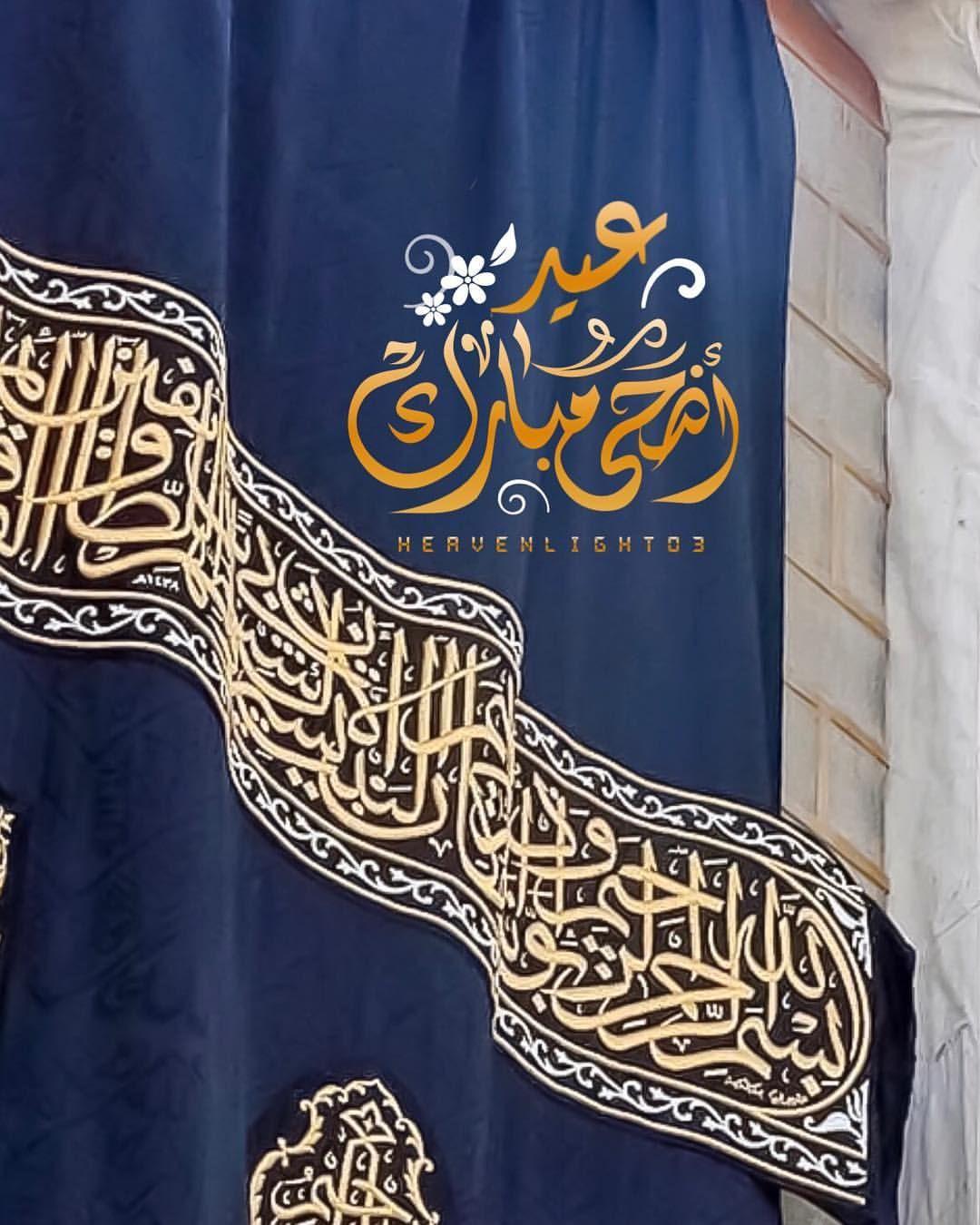 Pin By Zaza On Islamic Eid Al Adha Greetings Eid Mubarak Card Eid Greetings