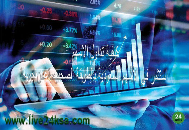 كيفية تداول الاسهم استثمر في الأسهم السعودية بالطريقة الصحيحة عن تجربة Trading