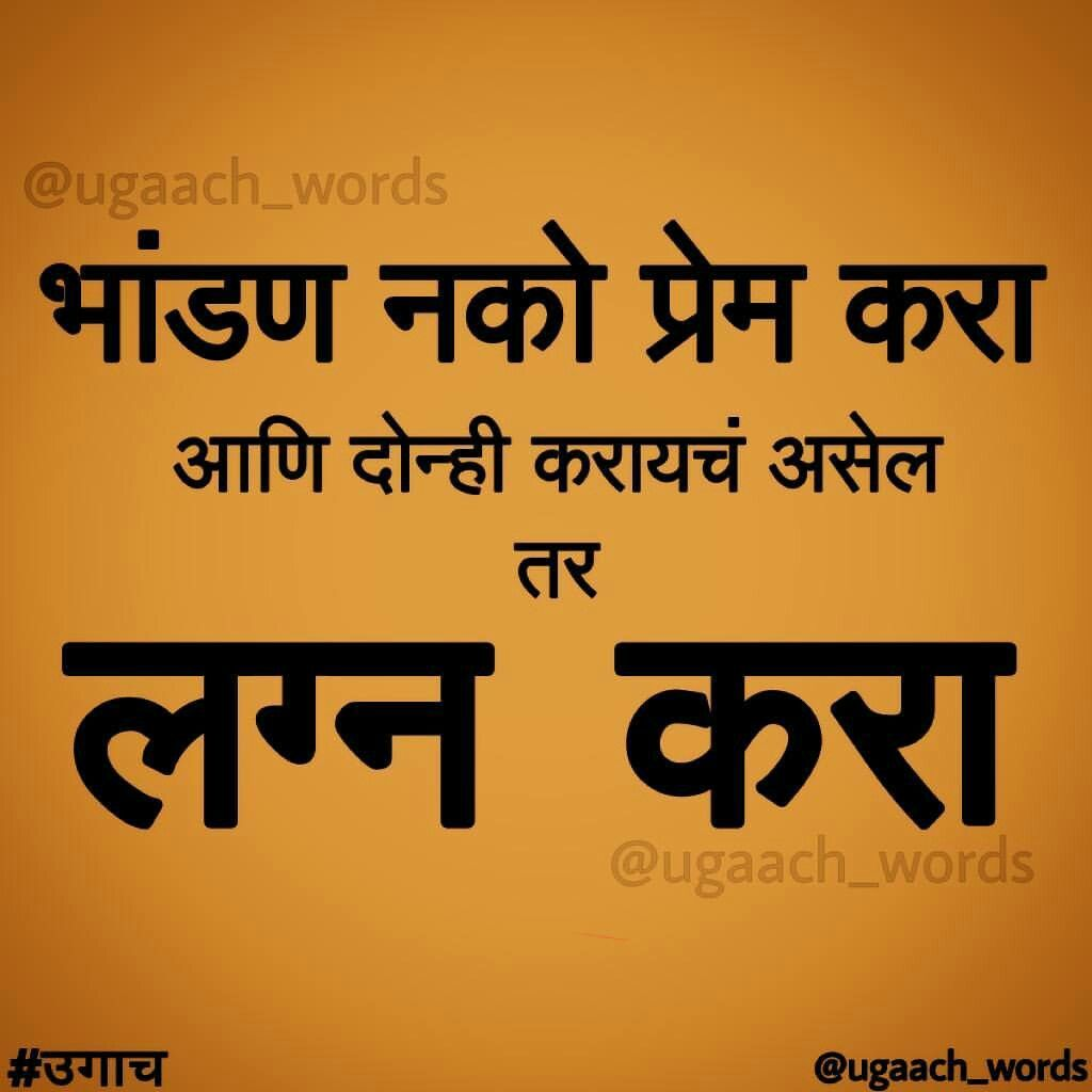 Pin By Appa Jadhav On Marathi Dhamal Good Life Quotes Funky Quotes Jokes Quotes
