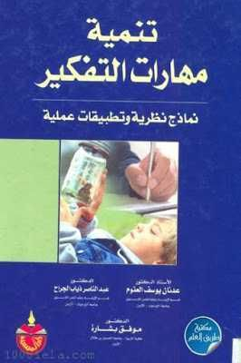 تحميل كتاب تنمية مهارات التفكير نماذج نظرية وتطبيقات عملية pdf