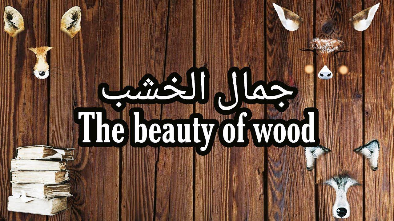 اعمال خشبية النجارة افكار بسيطة من خشب Woodworking Carpentry Simple Id Woodworking Carpentry Wood