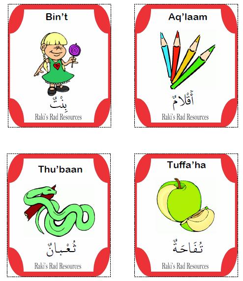 arabic flash cards with english pronunciation image 2 nada 2 learning arabic arabic. Black Bedroom Furniture Sets. Home Design Ideas