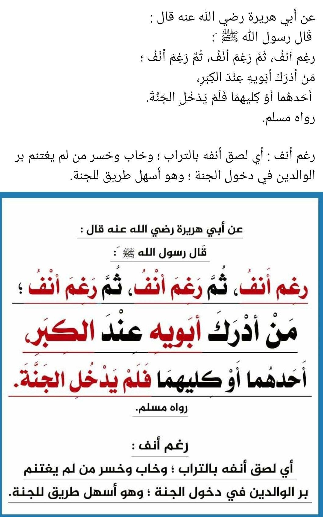 Pin By The Noble Quran On I Love Allah Quran Islam The Prophet Miracles Hadith Heaven Prophets Faith Prayer Dua حكم وعبر احاديث الله اسلام قرآن دعاء Ahadith Peace Math