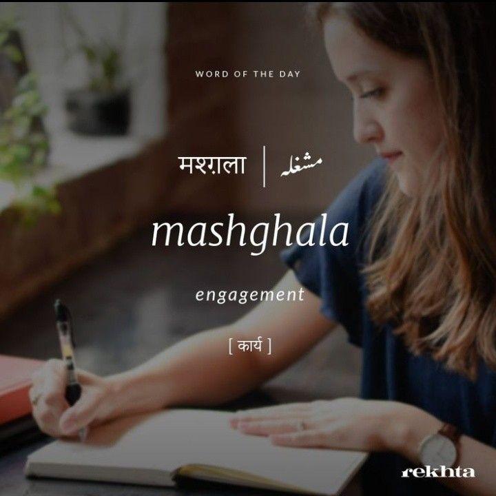 Pin by Pooja ba Zala on urdu    | Urdu words with meaning, Urdu