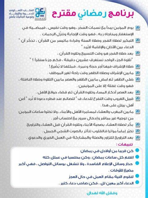 برنامج رمضاني مقترح Learn Islam Quran Quotes Ramadan