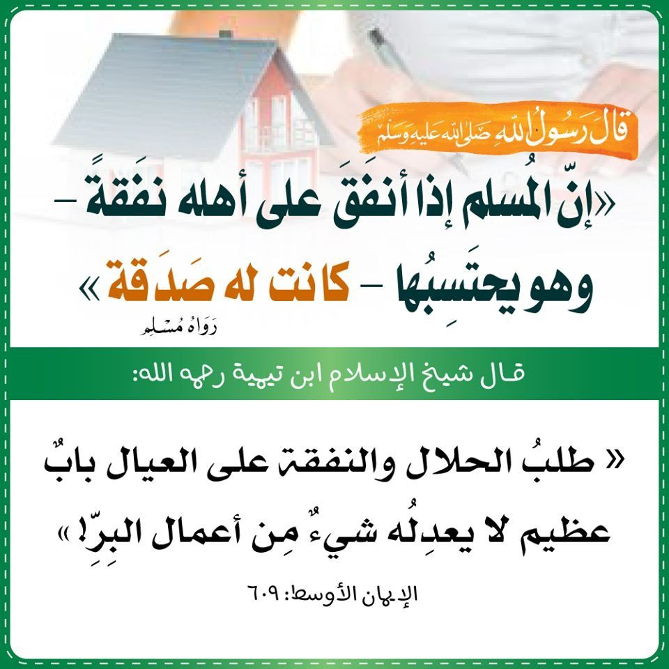 Pin By Nana On 7dith Quran Verses Islam Beliefs Islamic Quotes