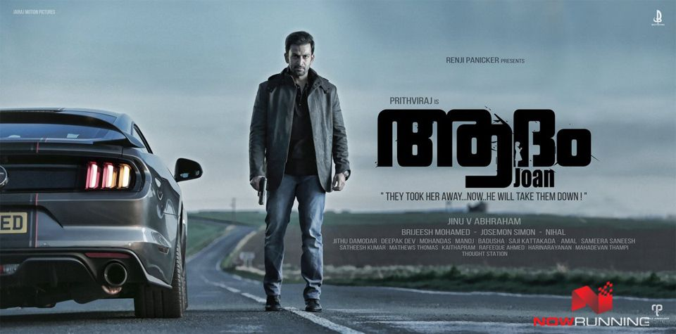 adam john malayalam movie mp3 songs free download
