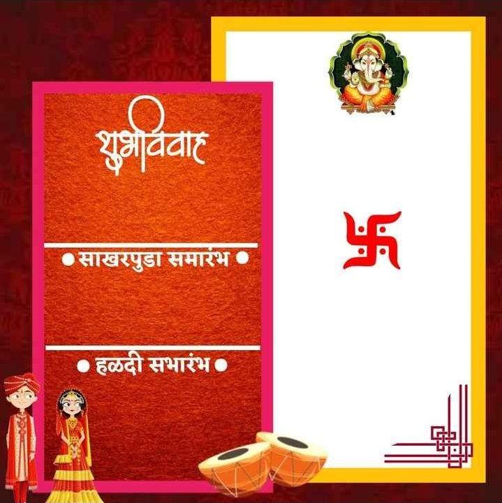 Lagna Patrika Format Marathi Download Wedding Invitation Format Wedding Card Format Marriage Invitation Card